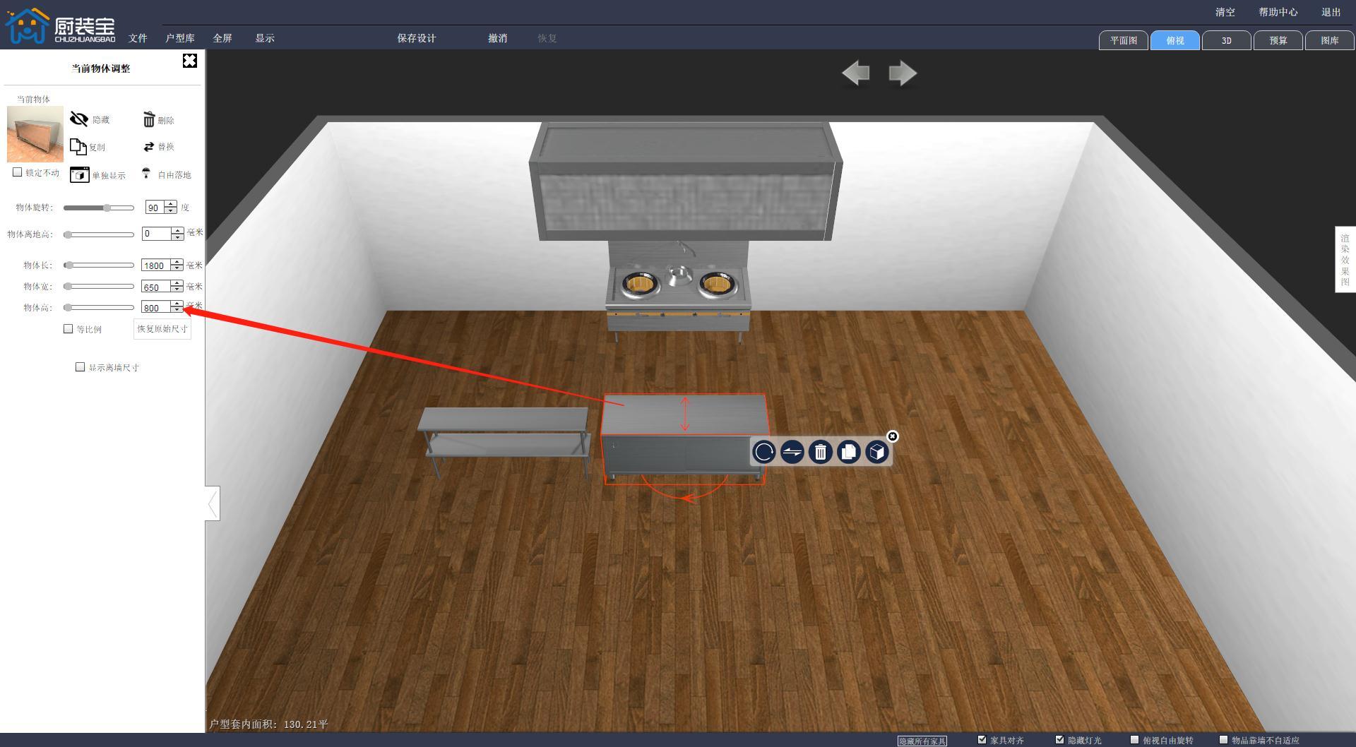 厨房宝3D云商厨设计软件