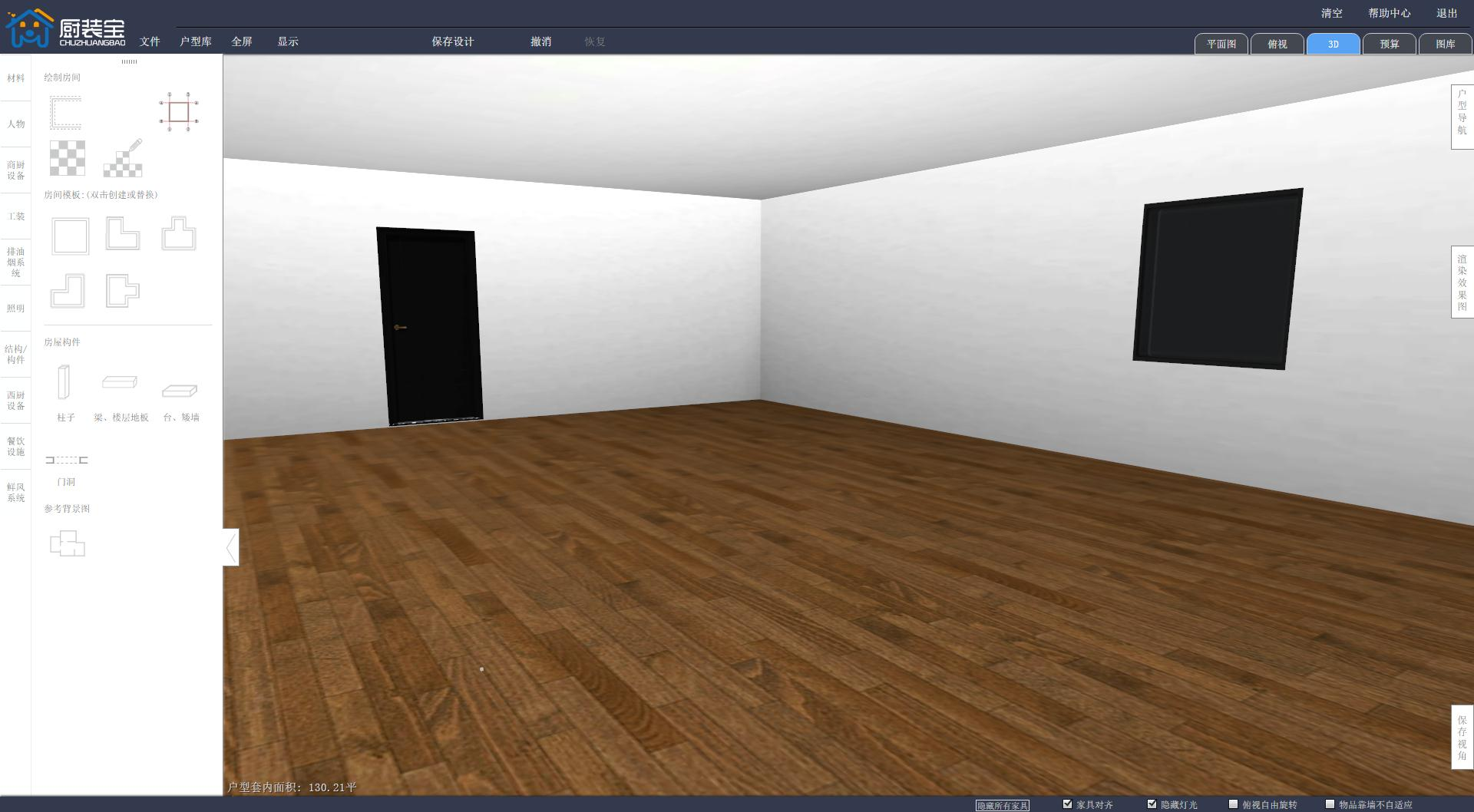 厨房宝3D云商厨设计软件使用教程