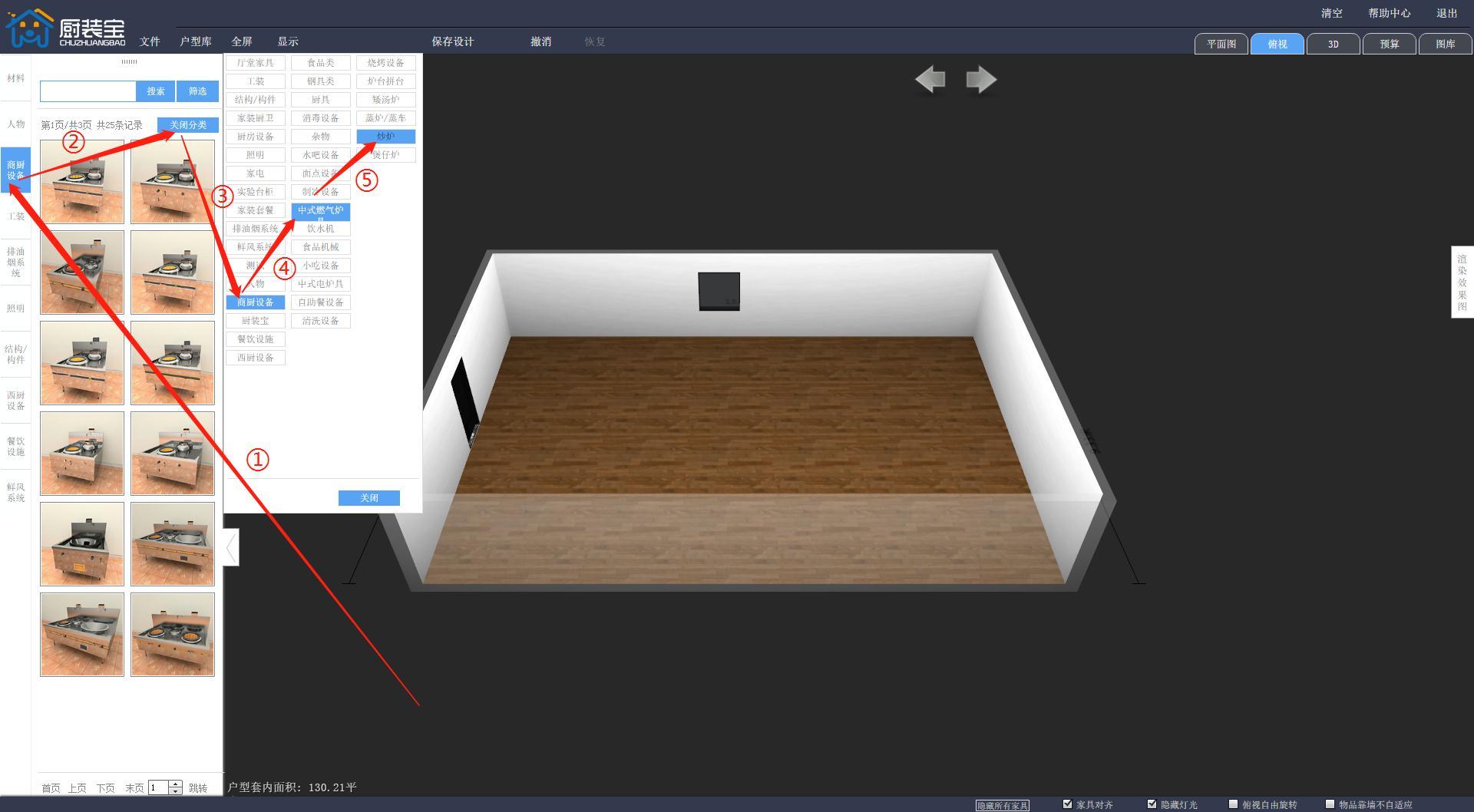 厨房宝3D云商厨设计教程