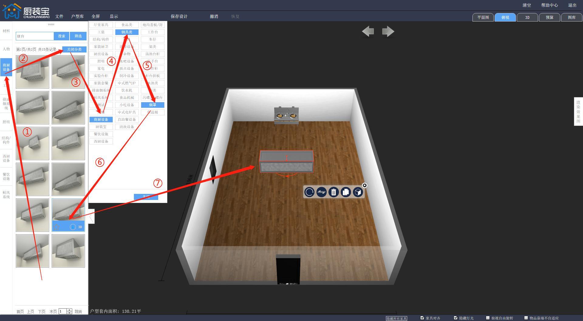 厨房宝3D云商厨设计培训