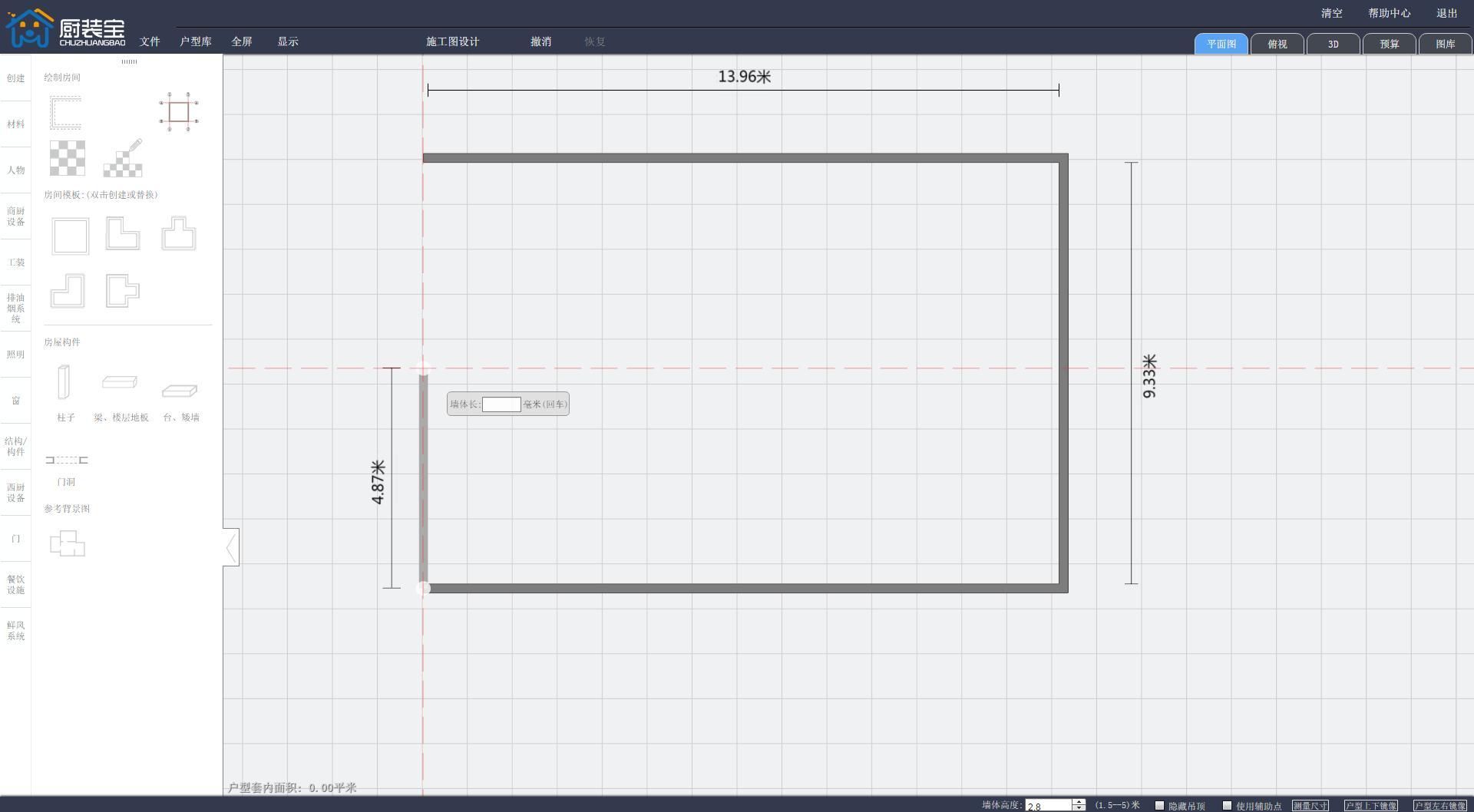 厨房宝厨房设计软件